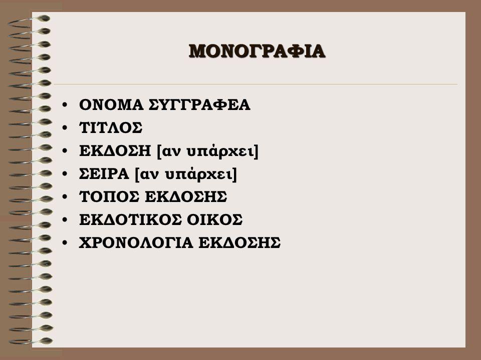 ΜΟΝΟΓΡΑΦΙΑ ΟΝΟΜΑ ΣΥΓΓΡΑΦΕΑ ΤΙΤΛΟΣ ΕΚΔΟΣΗ [αν υπάρχει]